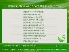 雨林木风Ghost Win10 x64 官方稳定版2018年03月(自动激活)