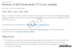 MicroSoft发布大红鹰dhy0088windows10SDK预览版Build17115下载