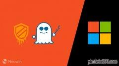MicroSoft推进Meltdown和Spectre补丁更多英特尔处理器获得更新