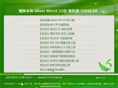 雨林木风Ghost Win10 (X32) 万能特别版V2018年04月(自动激活)