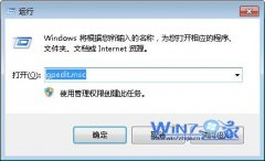 如何让深度技术旗舰版Win10电脑关机时自动删除桌面文件夹