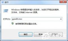 老毛桃激活版Win7任务管理器已被系统管理员停用怎么办?