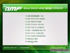 雨林木风 GHOST WIN10 X64 已激活装机版 V2018.05