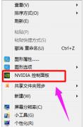 nvidia控制面板在什么地方?怎么进入英伟达控制面板