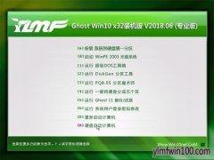 雨林木风Ghost Win10 32位装机版镜像V2018.06