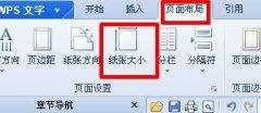 wps页边距怎么设置? win7系统wps页边距怎么设置的方法