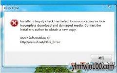 出现NSIS Error是怎么回事?WIN7安装Appnsis error错误怎么办?
