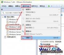 WIN10系统VMware虚拟机忘记开机密码怎么解决的方法