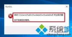 WIN10专业版系统电脑开机后提示FunKoala64.dll如何解决?
