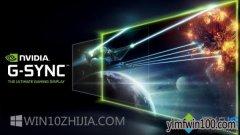 WIN10系统无法运行Nvidia G-Sync怎么解决的教程