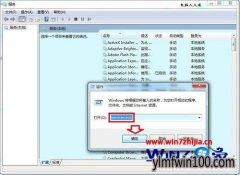 WIN7系统电脑开机提示windows不能加载用户的配置文件怎么办?