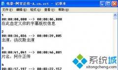 srt是什么文件?WIN7系统srt文件的详细先容