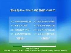 雨林木风Ghost系统 Win10x32位装机专业版镜像 v2018.07
