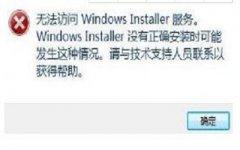 旗舰版WIN7系统windows installer服务无法访问怎么办?