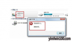 WIN10纯净版系统C盘拒绝访问怎么办?