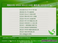 雨林木风WIN10装机版64位系统ISO镜像下载 V2018.07