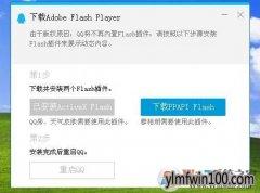 电脑打开QQ提示下载Adobe Flash Player如何解决的方法