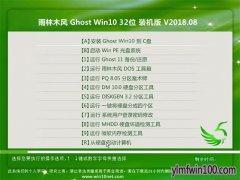 大红鹰dhy0088 Win10 x86(1803专业版)v2018.08