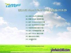 雨林木风 Win10 x86(1803专业版)v2018.09