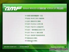 雨林木风Win10系统32位庆国庆装机版镜像下载V2018.10
