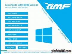 雨林木风装机版Win10 x64位免激活iso镜像下载V2018.10