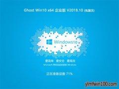 雨林木风GHOST Win10x64企业版 V2018.10 (免激活)