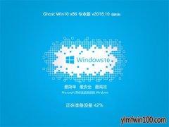 大红鹰dhy0088Ghost Win10x32位 1803专业版 v2018.10 (国庆版)