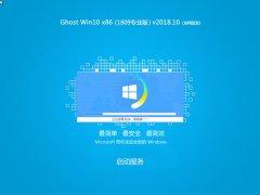 雨林木风Ghost Win10 x86(1809专业版)v2018.10(全网首发)