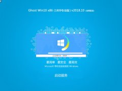 大红鹰dhy0088Ghost Win10 x86(1809专业版)v2018.10(全网首发)