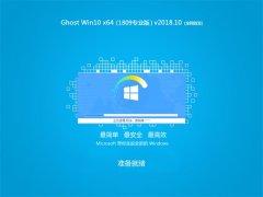 雨林木风Ghost Win10 x64(1809专业版)V2018.10(全网首发)
