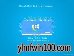 雨林木风 Ghost Win10 x64位 企业版 2018v12 (自动激活)