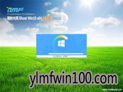 雨林木风Ghost Win10 x64位 专业版v1812(自动激活)
