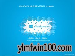 雨林木风 Ghost Win10 x32位(86)企业版 2018v12