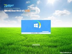 雨林木风官网系统Win10 x64位 免激活专业版 v2019.01