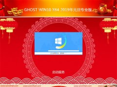大红鹰dhy0088Ghost Win10x64位 2019元旦专业版(绝对激活)