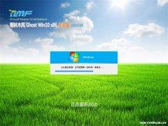 大红鹰dhy0088Ghost Win10x86 全新专业版 v2019年04月(激活版)