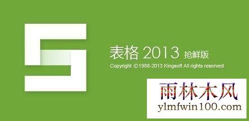 Microsoft Office 2013 64位/32位简体中文VOL批量激活版