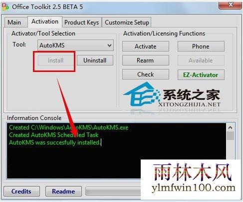 Office2013激活步骤2.jpg