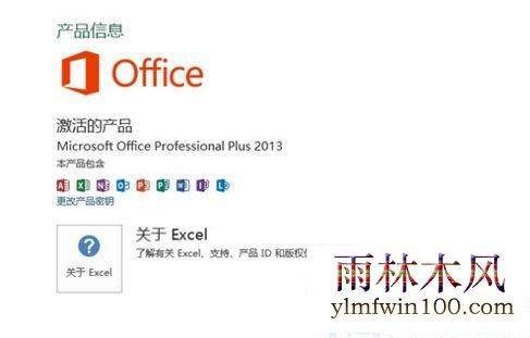 Office2013激活步骤4.jpg