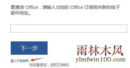 Microsoft office2010激活码 office2010永久激活密钥