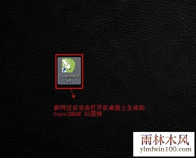 CorelDraw 官方激活码 大放送(含破解激活教程)