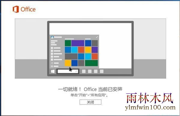 Microsoft office 2016 官方简体中文版 免费下载