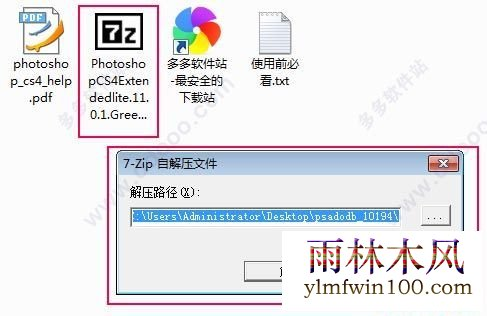 制图软件Ps CS3 10.0官方版 photoshop10.0免费下载