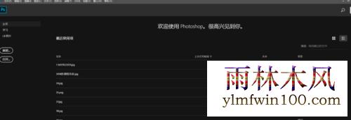 Photoshop 2019下载 ps cc2019简体中文破解版下载