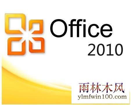 微软 office2010激活码 office2010永久激活密钥