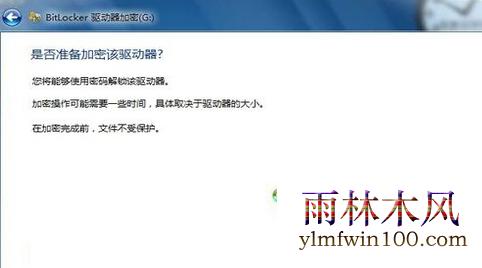win7系统电脑怎么加密磁盘?win7加密磁盘的方法(3)