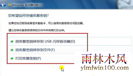 win7系统电脑怎么加密磁盘?win7加密磁盘的方法(2)
