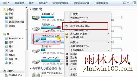 win7系统电脑怎么加密磁盘?win7加密磁盘的方法