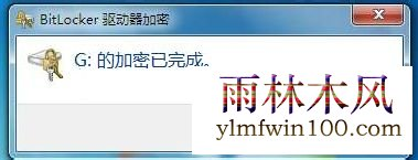 win7系统电脑怎么加密磁盘?win7加密磁盘的方法(4)