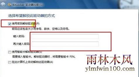 win7系统电脑怎么加密磁盘?win7加密磁盘的方法(1)
